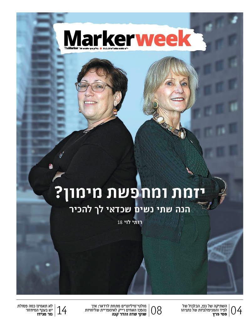 """קיי קופלוביץ' ואיימי מילמן יזמו לפני 20 שנה תוכנית האצה פורצת דרך למיזמים טכנולוגיים בהובלת נשים. אפילו הן לא תיארו לעצמן עד כמה העסק יכול להצליח: """"81% ממאות החברות שעברו דרכנו עדיין פעילות"""". ראיון בלעדי עם שתי הנשים המקושרות ביותר בעמק הסיליקון"""