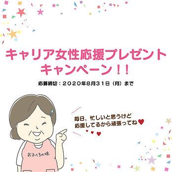 プレゼントキャンペーン-バナー(正方形).jpg