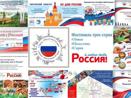"""Фестиваль 3х стран """"Я люблю тебя, Россия!"""""""
