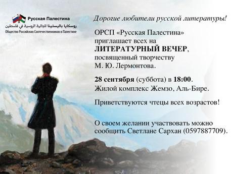 Литературный вечер, посвященный творчеству М. Ю. Лермонтова