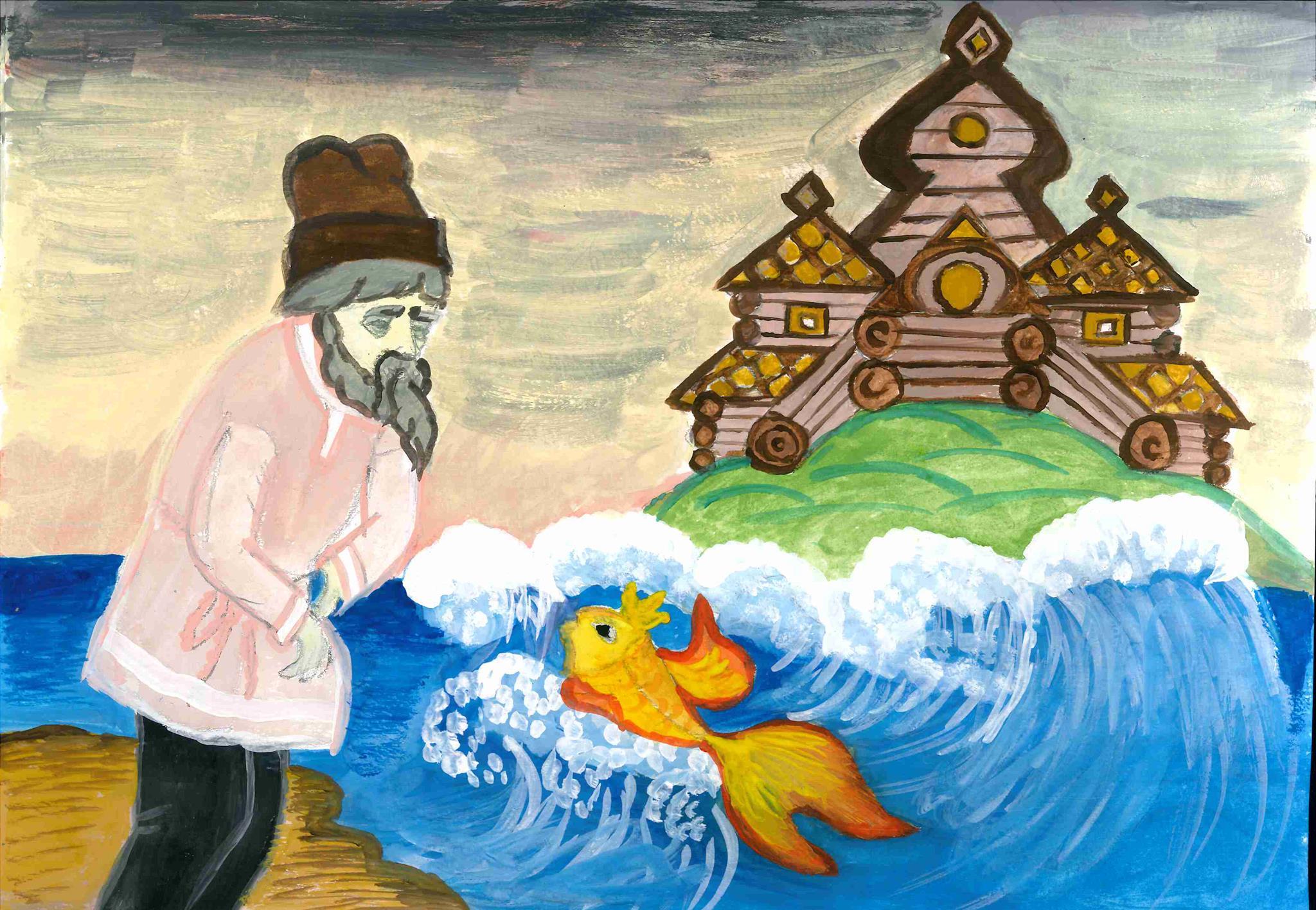 Золотая рыбка картинки по сказке