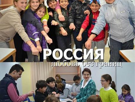 Россия - Любовь без границ