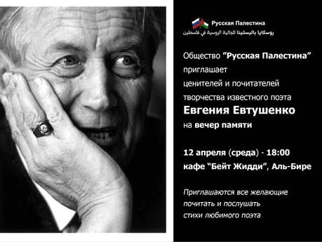 Вечер памяти Евгения Евтушенко