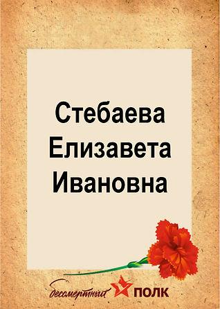 Стебаева  Елизавета  Ивановна1.jpg