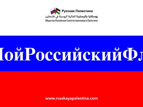 """Флешмоб """"Мой Российский Флаг"""""""