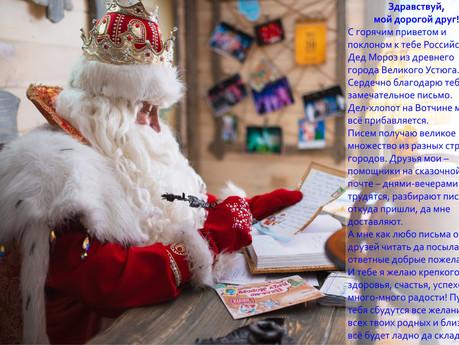 Ответ Деда Мороза на наше письмо