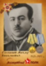Степанов.jpg