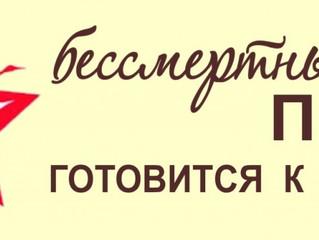 """""""БЕССМЕРТНЫЙ ПОЛК"""" 4/5/2018"""