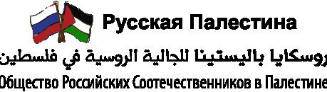 """Да здравствует """"Русская Палестина""""!"""