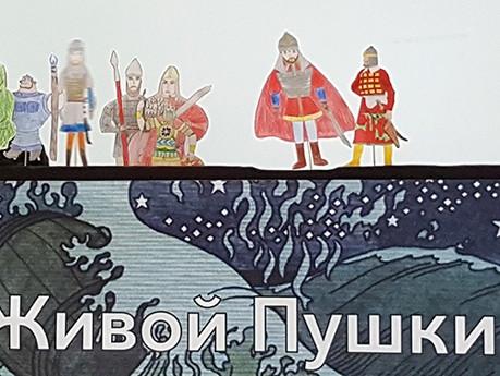 Международная акция «Живой Пушкин»
