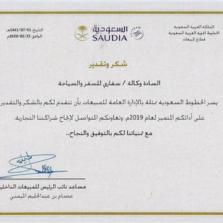 Saudi Airlines Certificate 2019