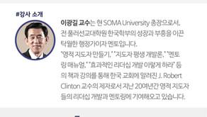 4월 23일 멘토링 랩 세미나 / 이광길 교수
