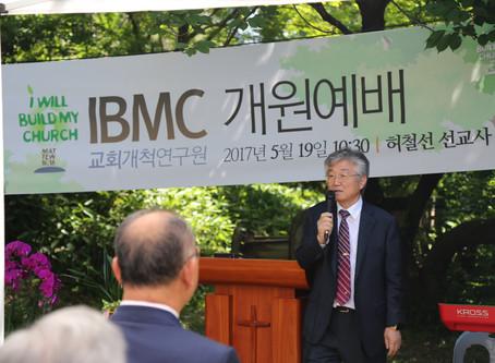 IBMC 교회개척연구원 설립배경글