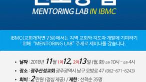 11월 12, 13일 멘토링랩 세미나