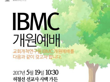 5월 19일 IBMC 개원예배 및 현판식 안내