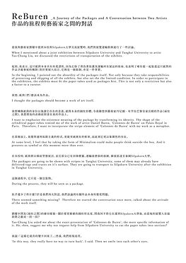 (縮)大圖輸出_Yi-Lin_P1-01.jpg