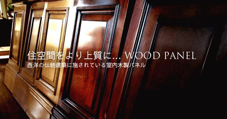 アンティークス建材|名古屋|結婚式場