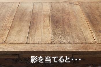 名古屋,アンティーク家具修理,伸長式ダイニングテーブル修理,ビフォーアフター