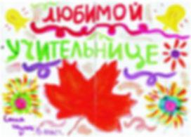 Подарки учеников Школы Шаталова для Ольг