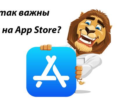Заказать отзывы на App Store и не пожалеть об этом?
