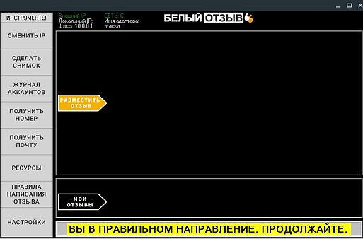 Скриншот программы Белый отзыв для планш