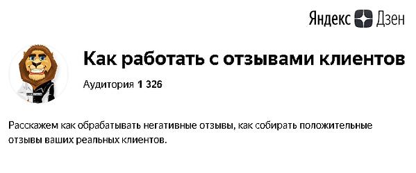 Как работать с отзывами - скриншот канала на Яндекс Дзен