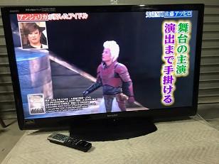 奈良で液晶テレビを買取り致しました!!