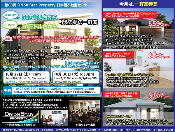 JPN_nichigo_20180921.jpg