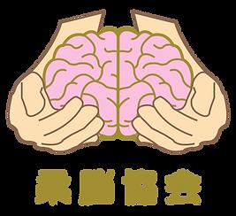柔脳協会ロゴ2.png