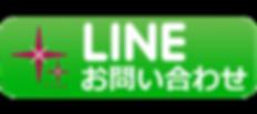 LINEからお問合せ.png