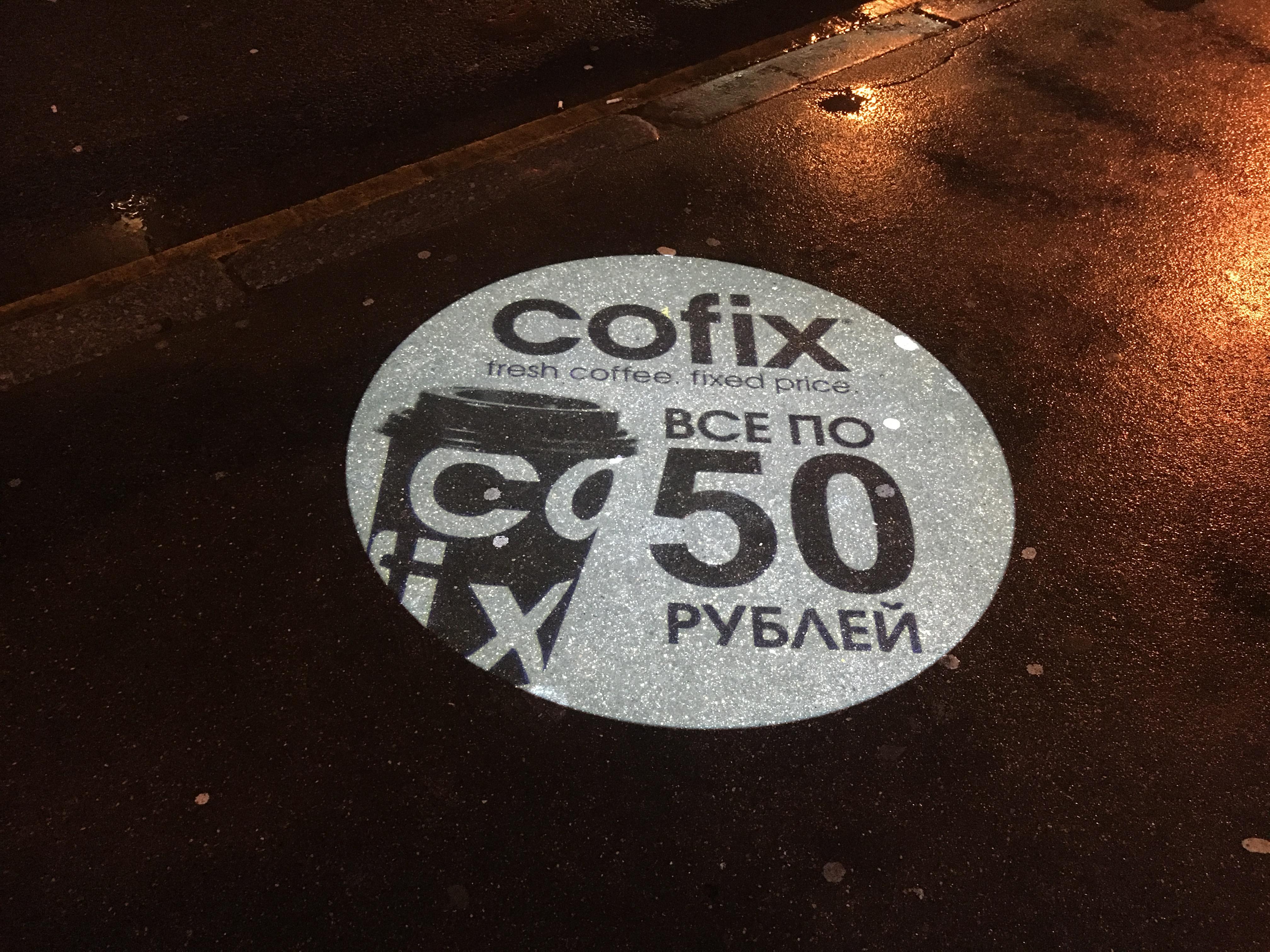 Проекция кафе COFIX