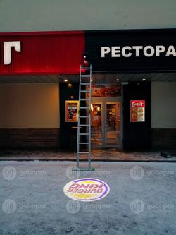 Burger King 7