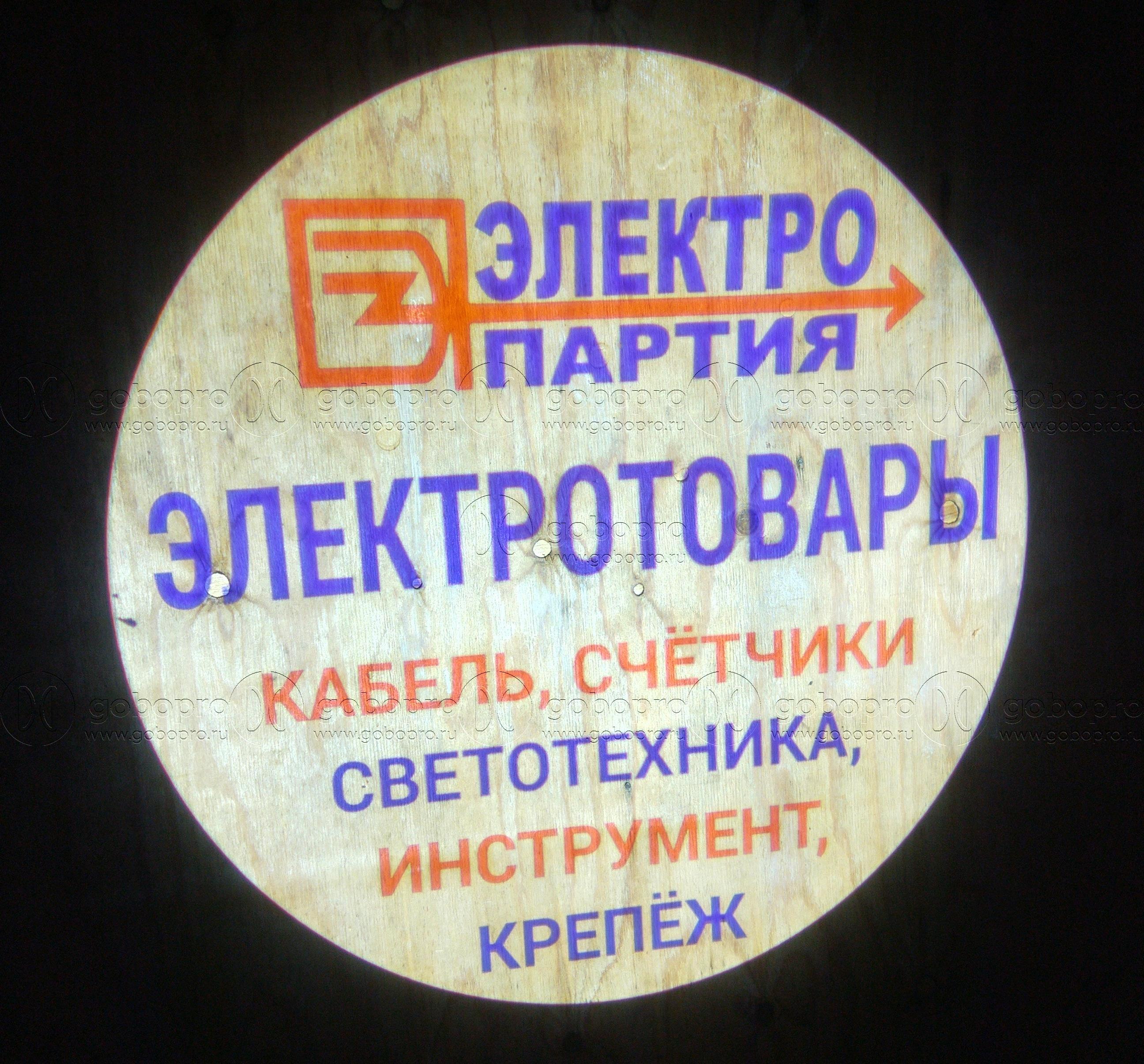 Электротовары Белгород