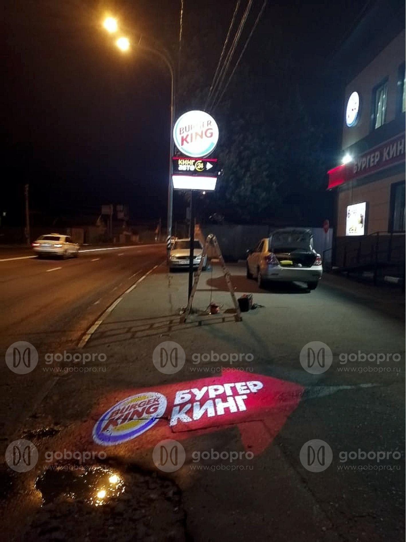 Burger King 9