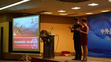 中外企业家联盟第二届会员代表大会圆满召开