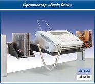 настольный органайзер 6130 мфк