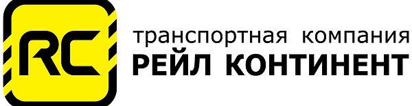 """Партнеры компании транспрная компания """"Рейл Континент"""""""