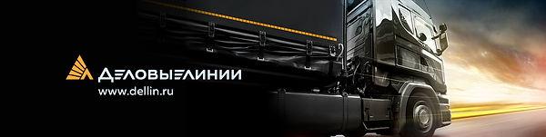 """Партнеры компании транспрная компания """"деловые линии"""""""