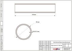чертежей труба 40 м.jpg