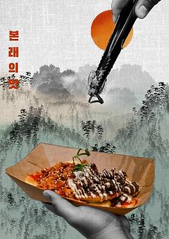 Express Poster I.png