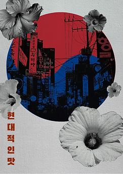 Korea Poster II.png