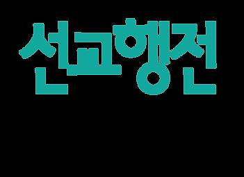 선교행전 2021 logo-01.png