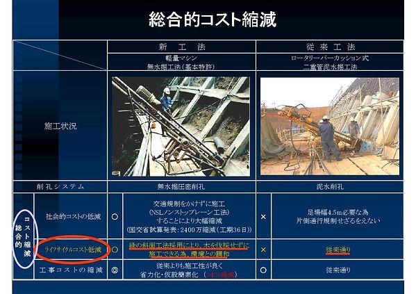 ●無水掘工法パワーポイント・スチール一覧 (2)-20.jpg