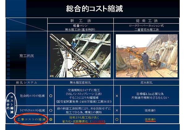 ●無水掘工法パワーポイント・スチール一覧 (2)-23.jpg