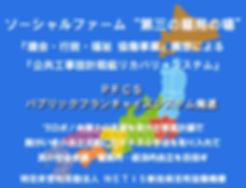 H31.03.27◆1ファーストビュー.jpg