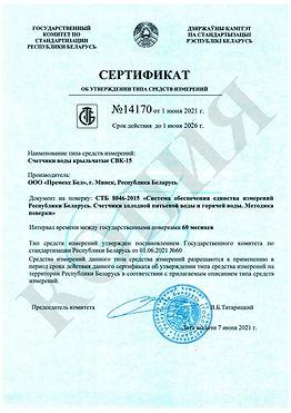 Сертификат СВК15_1.jpg
