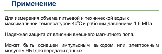 Применение.png