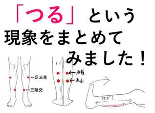 足がよくつる人の原因や対策は?