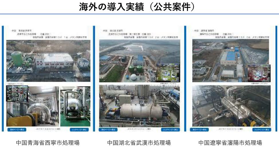 亜臨界水和処理システムの概要_09.png
