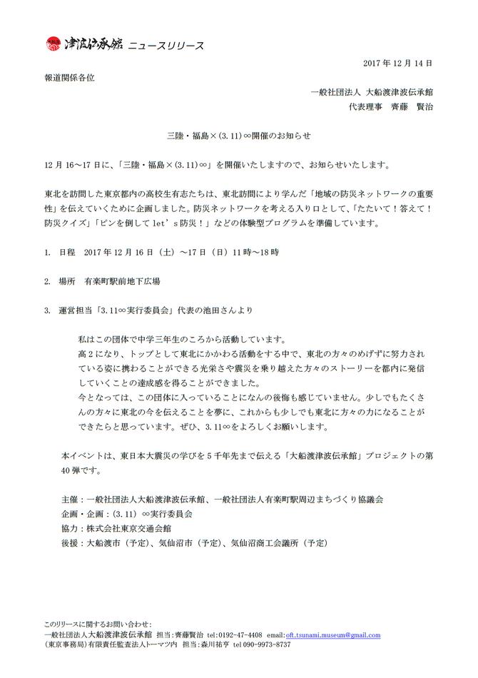 ◆伝えるプロジェクト第40弾/三陸・福島×(3.11)∞開催